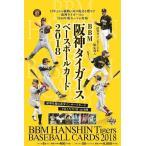 BBM阪神タイガースベースボールカード2018 1ボックス