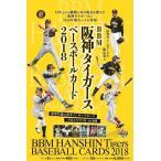 BBM阪神タイガースベースボールカード2018 1カートン(12ボックス)