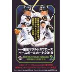 【予約】 BBM東京ヤクルトスワローズベースボールカード2019 1ボックス 【4月上旬発売予定】