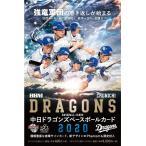 【予約】 BBM中日ドラゴンズベースボールカード2020 1カートン(12ボックス) 【7月中旬発売予定】