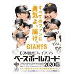 BBM読売ジャイアンツベースボールカード2020 1ボックス