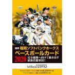 BBM福岡ソフトバンクホークスベースボールカード2020 1ボックス