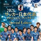 【予約】 EPOCH 2021 サッカー日本代表 スペシャルエディション 1ボックス 【10月30日発売予定】