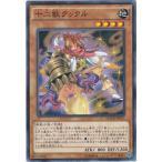 遊戯王 MACR-JP027 十二獣クックル ノーマル