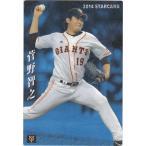 カルビー 2014プロ野球チップス第2弾 S-38 菅野智之(巨人) スターカード