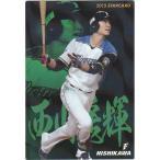 カルビー 2015プロ野球チップス第3弾 S-53 西川遥輝(日本ハム) スターカード
