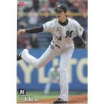 カルビー 2016プロ野球チップス第3弾 161 二木康太(ロッテ) レギュラーカード