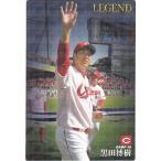 カルビー 2017プロ野球チップス第1弾 L-3 黒田博樹(広島) レジェンド引退選手カード