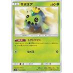 ポケモンカードゲーム SM6b 007 サボネア C コモン