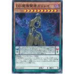 遊戯王 SD30-JP010 DD魔導賢者ガリレイ ノーマル