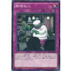 遊戯王 SD31-JP038 臨時収入 ノーマル