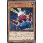 遊戯王 SD32-JP013 カードガンナー ノーマル