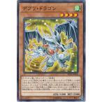 遊戯王 SD32-JP014 デブリ・ドラゴン ノーマル