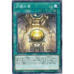 遊戯王 SD32-JP030 月鏡の盾 ノーマル