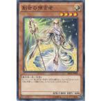遊戯王 SR02-JP006 創世の預言者 ノーマル