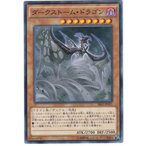 遊戯王 SR02-JP011 ダークストーム・ドラゴン ノーマル