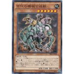 遊戯王 SR03-JP006 古代の機械合成獣 ノーマル