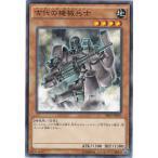 遊戯王 SR03-JP010 古代の機械兵士 ノーマル