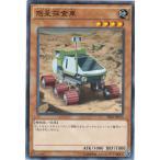 遊戯王 SR03-JP013 惑星探査車 ノーマル