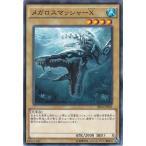 遊戯王 SR04-JP003 メガロスマッシャーX ノーマル