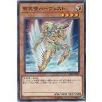 遊戯王 SR05-JP007 智天使ハーヴェスト ノーマル
