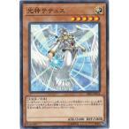 遊戯王 SR05-JP014 光神テテュス ノーマル