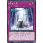 遊戯王 SR05-JP032 裁きの光 ノーマル