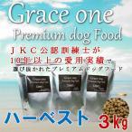 犬用 厳選素材使用 プレミアム ドッグフード Grace one グレイスワン ザ・ハーベスト 全年齢犬用 3kg 総合栄養食 最新健康食 ホリスティックフード