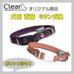 犬用 首輪 安全バックル付 Mサイズ 5カラー ミサンガ風 編みこみ ボーダー柄 Clear ppark 犬 首輪 かわいい いぬ cawaii くびわ