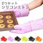 シリコン ミトン シリコングローブ 鍋つかみ 両手セット かわいい 耐熱手袋