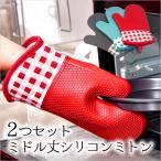 キッチン シリコン ミトン シリコングローブ 鍋つかみ 両手セット かわいい 耐熱 手袋 2枚セット オーブンミトン 滑り止め 左右手兼用