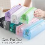 メッシュペンケース 6色 おしゃれ 韓国 シンプル コンパクト ペンポーチ 薄型 かわいい 筆箱 ふでばこ 小物入れ