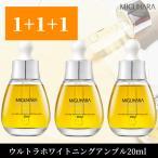 【1+1SALE】ミグハラ ウルトラホワイトニングアンプル 20ml 韓国コスメ 美容液 美白