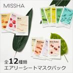 ミシャ エアリーシートマスク シートパック マスクパック パック 韓国 韓国コスメ 韓国化粧品 MISSHA