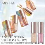 ミシャ グリッタープリズムリキッドアイシャドウ ラメ パール リキッドシャドー アイシャドー 韓国  韓国コスメ 韓国化粧品 MISSHA