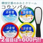 韓国 かかとクリーム コウンパル かかとケア かかとケアクリーム フットケア フットクリーム