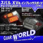 クリアワールドCTF-03:スバル XV/インプレッサスポーツ GP系 チューブフルLEDテール:スモークレンズ