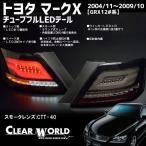 クリアワールドCTT-40:トヨタ #120系マークX チューブフルLEDテール スモークレンズ