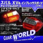 クリアワールドRTF-07:スバル XV/インプレッサスポーツ GP系 チューブフルLEDテール:レッド&スモークレンズ