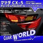 マツダ CX-5 チューブデュアルLEDテール レッド&クリアレンズ:RTMA-05:クリアワールド:クラスエーダッシュシリーズ