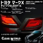 クリアワールドRTT-41:トヨタ #120系マークX チューブフルLEDテール レッド&スモークレンズ