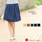 スカート ひざ丈 春夏 タフタ 膝丈 日本製 大人 大きいサイズ きれいめ 総ゴム ふんわり