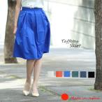 スカート ミモレ丈 タフタ 春夏 日本製 フレアスカート 大きいサイズ ひざ丈 ミモレ丈 膝丈 ふんわり 軽い タックスカート