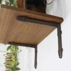 アイアン ブラケット 棚受け金具 黒茶 DIY Lサイズ シンプル ブラウン