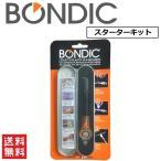 接着剤 BONDIC ボンディック 液体プラスチック 溶接機 スターターキット LED UV 紫外線ライト