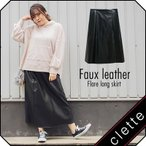 大きいサイズ レディース フェイクレザーフレアロングスカート