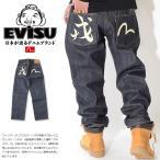 エヴィス EVISU エビスジーンズ デニム #2001 NO.2 戎 漢字