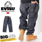 大きいサイズ エヴィス EVISU エビスジーンズ デニム #2001 NO.2 無地