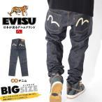 ビッグサイズ EVISU エヴィス エビスジーンズ NO.1デニム 虎耳 タイトテーパード #2000T 手書きカモメ