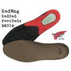 レッドウィング RED WING 96319 インソール REDBED FOODBEDS レッドベッド フッドベッド